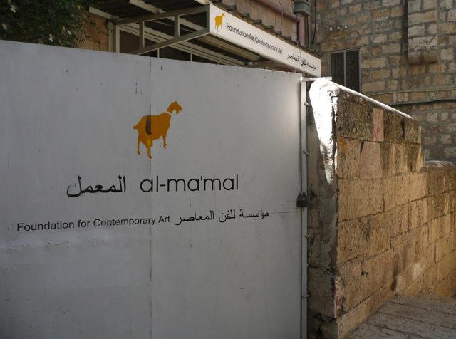 al-mamal